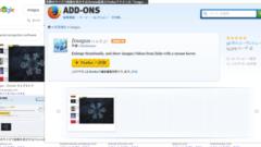 画像を拡大表示するブラウザ拡張機能「Imagus」の使い方