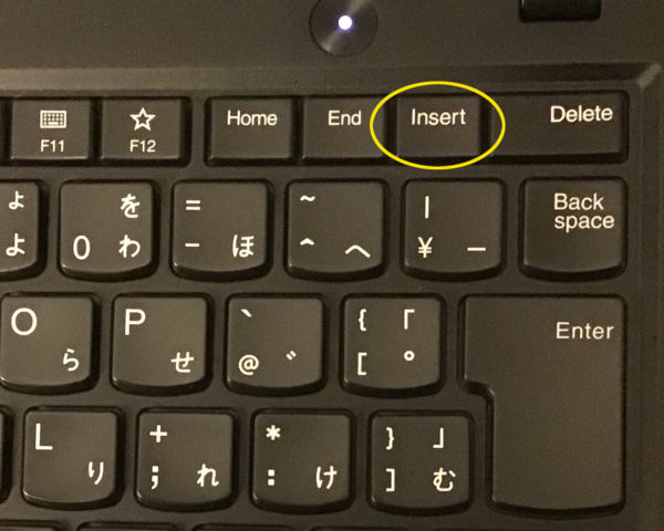 解除 インサート ワードで上書きモードを解除する方法